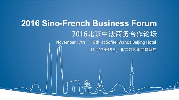 sino_french_business_forum_2016